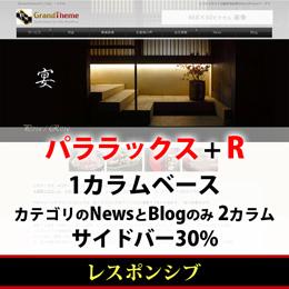 WordPressテーマ(テンプレート)パララックス+Rシリーズ-P016_NBR30P
