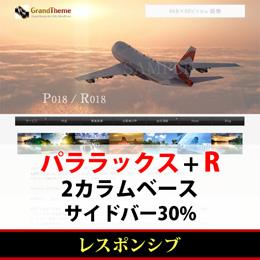 WordPressテーマ(テンプレート)パララックス+Rシリーズ-P018_R30P