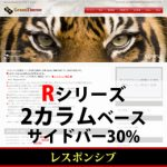 WordPressテーマ(テンプレート)Rシリーズ-R002_R30P