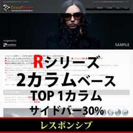 WordPressテーマ(テンプレート)Rシリーズ-R003_L30P