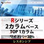 WordPressテーマ(テンプレート)Rシリーズ-R006_R30P