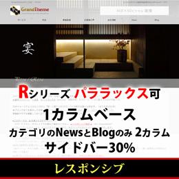 WordPressテーマ(テンプレート)パララックス+Rシリーズ-R016_NBR30P