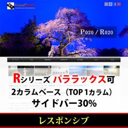 WordPressテーマ(テンプレート)パララックス+Rシリーズ-R020_R30P