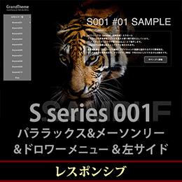 WordPressテーマ(テンプレート)Sシリーズ-S001_L23Pwb