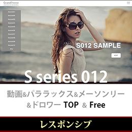WordPressテーマ S012_LR30_rwd