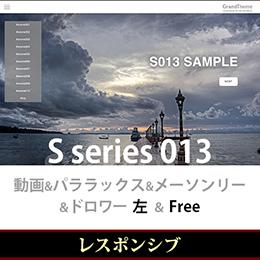 WordPressテーマ S013_LR30_rwd
