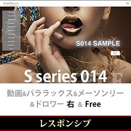 WordPressテーマ S014_LR30_rwd